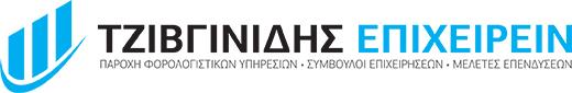 ΤΖΙΒΓΙΝΙΔΗΣ ΕΠΙΧΕΙΡΕΙΝ